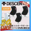 デサント(DESCENTE) ジュニア2個組エルボーパッド DVB-8013J