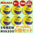 バレーボール5号 6個 ミカサ 送料無料 mikasa 5号球 mva300