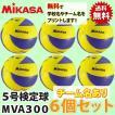送料無料 バレーボール5号球 6個 ネーム入り ミカサ MIKASA