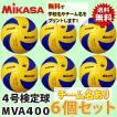 ミカサ バレーボール4号 6個 ネームあり 送料無料 MIKASA MVA400