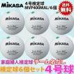 ミカサ(MIKASA) バレーボール4号検定球(家庭婦人試合球) 6個セット MVP400MAL-6SET