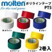 モルテン ポリラインテープ molten [PT5] 幅50mm×長さ50m(2巻入)