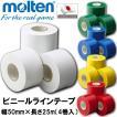 モルテン molten ビニールラインテープ 5cm幅×25m(4巻入) TV0015