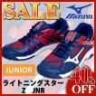 ミズノ(mizuno) ライトニングスター Z JNR V1GD1503-01 ネイビー×ホワイト/レッド