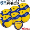 【ネーム加工!追加料金なし】MIKASA バレーボール ミカサ 6個 5号球 2019検定球 V300W
