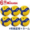 【ネーム加工!追加料金なし】MIKASA バレーボール ミカサ 6個 4号球 2019検定球 V400W