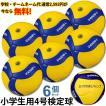 【ネーム加工!追加料金なし】MIKASA バレーボール ミカサ 6個 軽量4号球 2019検定球 V400W-L
