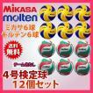 バレーボール4号検定球 12個セット「ミカサ6球とモルテン6球」V4M5-MVA4-12
