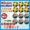 バレーボール4号検定球 12個セット「ミカサ6球とモルテン6球」V4M5-MVA4-12-N (ネーム入り)