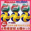 バレーボール4号検定球 6個セット「ミカサ3球とモルテン3球」V4M5-MVA4-6 (ネームなし)