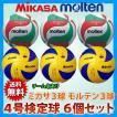 バレーボール4号検定球 6個セット「ミカサ3球とモルテン3球」V4M5-MVA4-6-N (ネーム入り)