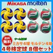 送料無料 バレーボール 4号 8個セット モルテン ミカサ ネーム