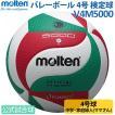 V4M5000 バレーボール4号 フリスタテック モルテン 検定球