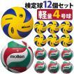 バレーボール モルテン ミカサ バレーボール軽量4号 検定球 12個