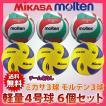 バレーボール 軽量4号検定球(小学生) 6個セット「ミカサ3球とモルテン3球」