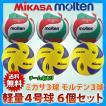 バレーボール 6個セット 軽量4号検定球(小学生)「ミカサ3球とモルテン3球」ネーム入り
