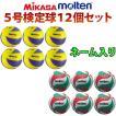 バレーボール5号検定球 12個セット「ミカサ6球とモルテン6球」V5M5-MVA3-12-N (ネーム入り)