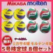 送料無料 バレーボール 5号 8個セット モルテン ミカサ molten MIKASA