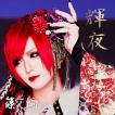 輝夜-kaguya-  初回限定盤[CD+DVD]