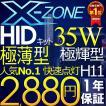 DAIHATSU ムーブ LA100/110S H22.12~H24.11 カスタム フォグランプ H11 35W HIDキット
