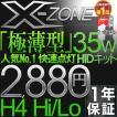 送料無料HIDキット HIDライト H4リレーレス 極薄安定型HIDヘッドライト HIDフォグランプ H16 H11 H8 HB3 HB4 H1 H3 H7 HIDバルブ35W 1年保証