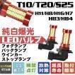 送料無料「LED ハイパワーシリーズ登場」360°全面発光 LEDフォグランプ H11 H8 H7 HB3 HB4 H16 T20 S25 兼用型106チップ T10/T15/T16兼用型45チップ