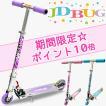 【エントリーでポイント5倍】【プロテクタープレゼント!】キックボード 子供用 キックスクーター 折りたたみ ブレーキ 4インチ MS-101A
