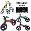 ランバイク 子供用 自転車 12インチ 乗用玩具 ランニングバイク ハンドル タイヤ 子供 バランスバイク キッズ 前輪 ブレーキ  リアブレーキ tc-04 送料無料