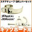 JD RAZOR JD BUG JスルーGoGo KID SCOOTER キックボード用 ステアチューブ QRレバーセット XP0004500028