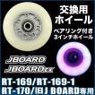 J BOARD EX LED RT-169 RT-169-1 RT-170 旧 J BOARD 専用 3インチホイール J BOARD EX フリーキャスター対応 ベアリング付 タイヤ 純正 XP10040006100