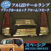 フルLEDテールランプ スズキ スペーシア MK32S MK42S ブラックホールルック クローム/スモーク 「SHARK 送料無料」