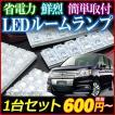 LEDルームランプ トヨタ ハリアー ACU10W ACU15W (68発) 「メール便対応」