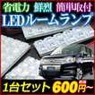 LEDルームランプ ホンダ バモスホビオ HM3 HM4 (52発) 「メール便対応」