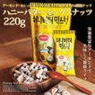 ハニーバターミックスナッツ 220g / 韓国 アーモンド ハニーバター ナッツ カロリー TOMS