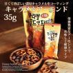 キャラメルアーモンド 35g / 韓国 アーモンド キャラメル カロリー TOMS