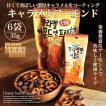 キャラメルアーモンド 35g 6個セット / 韓国 アーモンド キャラメル カロリー TOMS