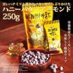 ハニーバターアーモンド 250g / 韓国 アーモンド ハニバター カロリー TOMS