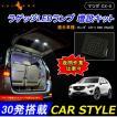 Mazda マツダ CX-5 KE系 専用パーツラゲッジルームランプ増設キット LEDルームランプ LEDラゲッジランプ 増設ランプ