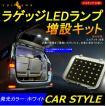 TOYOTAトヨタエスティマ30系 パーツ ラゲッジルームランプ増設キット LEDルームランプ LEDラゲッジランプ 増設ランプ