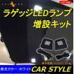 TOYOTA トヨタ ハリアー60系 ラゲッジルームランプ増設キット LEDルームランプ LEDラゲッジランプ 増設ランプ