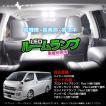 トヨタ ハイエース200系 専用LEDルームランプキット FLUXタイプ 7点set 内装 カスタム パーツ アクセサリー ドレスアップ エアロ