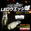 T10 10連SMD 5630チップ 12V プリウス50 CHR C-HR CX-5 ポジション バックランプ LEDバルブ 2個 ホワイト/白 ドレスアップ パーツ カスタム エアロ アクセサリー