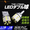 T20 17連 サムスン 5630SMD LEDダブル球 LEDバルブ ブレーキランプに ホワイト/白 2個