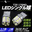 T20 17連 サムスン 5630SMD LEDシングル球 LEDバルブ バックランプに ホワイト/白 2個