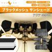 トヨタ AQUA アクア10系 サンシェード ブラックメッシュ 5層構造 1台分 車中泊 燃費向上 アウトドア キャンプ 紫外線 UVカット 日除け エアコン 6点set
