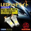 安心1年保証 3200LM LED ヘッドライトキット 6000k H4 Hi/Lo切替 12v/24v対応 LED ヘッドランプ 冷却用マイクロファン搭載 CREE製 LED XMT-G2チップ搭載
