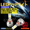 安心1年保証 3200LM LED ヘッドライトキット 6000k H8/H9/H11/H16兼用 12v/24v対応 LED ヘッドランプ 冷却用マイクロファン搭載 CREE製 LED XMT-G2チップ搭載