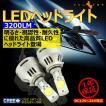 安心1年保証 3200LM LED ヘッドライトキット 6000k HB4 12v/24v対応 LED ヘッドランプ 冷却用マイクロファン搭載 CREE製 LED XMT-G2チップ搭載