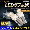 80W プロジェクター LEDダブル球 T20/7443 LEDバルブ LED ライト 汎用 12V/24V対応 アルミヒートシンク 白 ホワイト パーツ 電装品