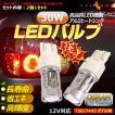 30W プロジェクター LEDダブル球 T20/7443 LEDバルブ LED ライト 汎用 12V アルミヒートシンク 白 ホワイト パーツ 電装品
